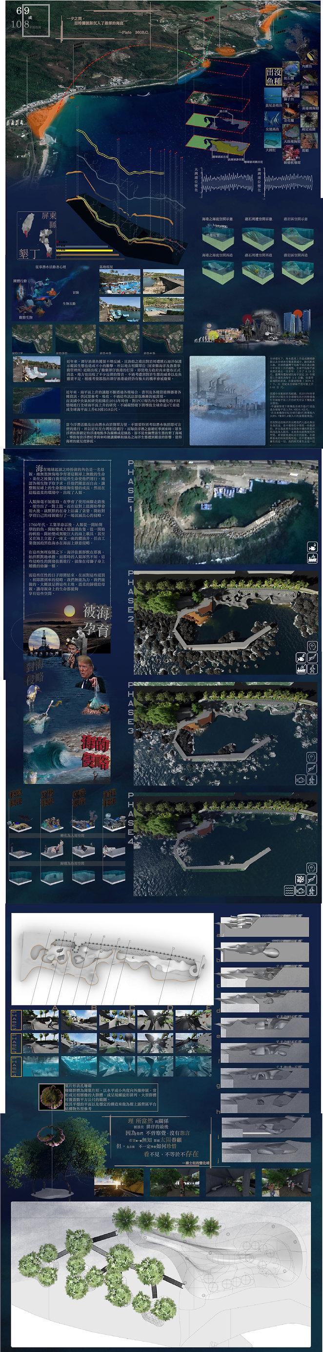 6.9或10.8米深的海-作品內容.JPG