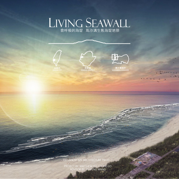 LIVING SEAWALL  馬沙溝生態海堤地景