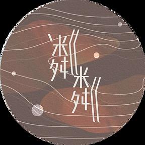 粼粼logo.png