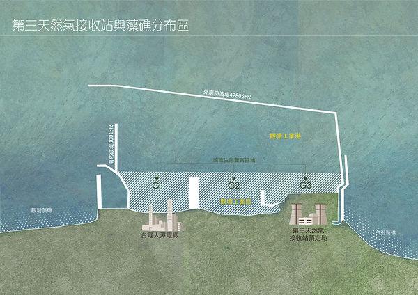 4- 第三天然氣接收站與藻礁分布區.jpg