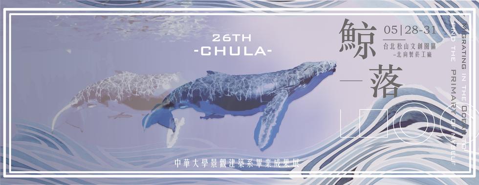 中華大學-鯨落