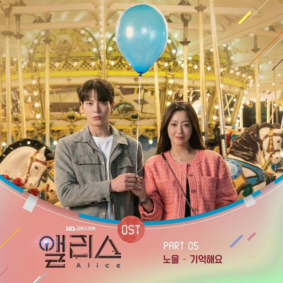 SBS 드라마 '앨리스' OST part.5.jpg