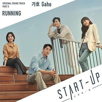 가호 (Gaho) - Running