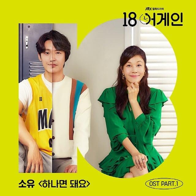 JTBC 드라마 '18어게인' OST part.1.jpg