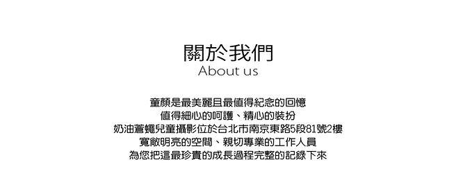 關於我們001.jpg