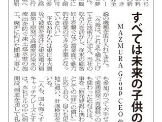 徳島新聞「新春トップインタビュー」に掲載されました。