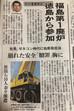 「技術者としての贖罪」徳島新聞に記事掲載されました。