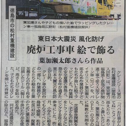 「松村重機建設×葉加瀬太郎氏」徳島新聞に紹介されました!