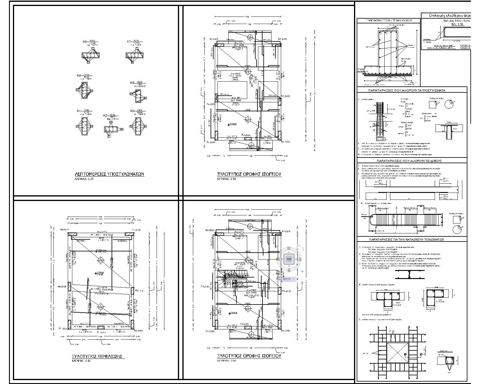 Galataki structural design.jpg