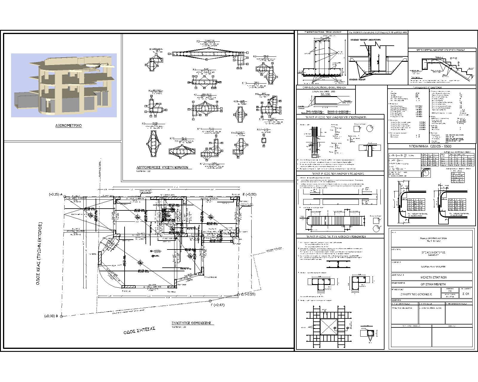 Chanadri Residential Building foundation.jpg