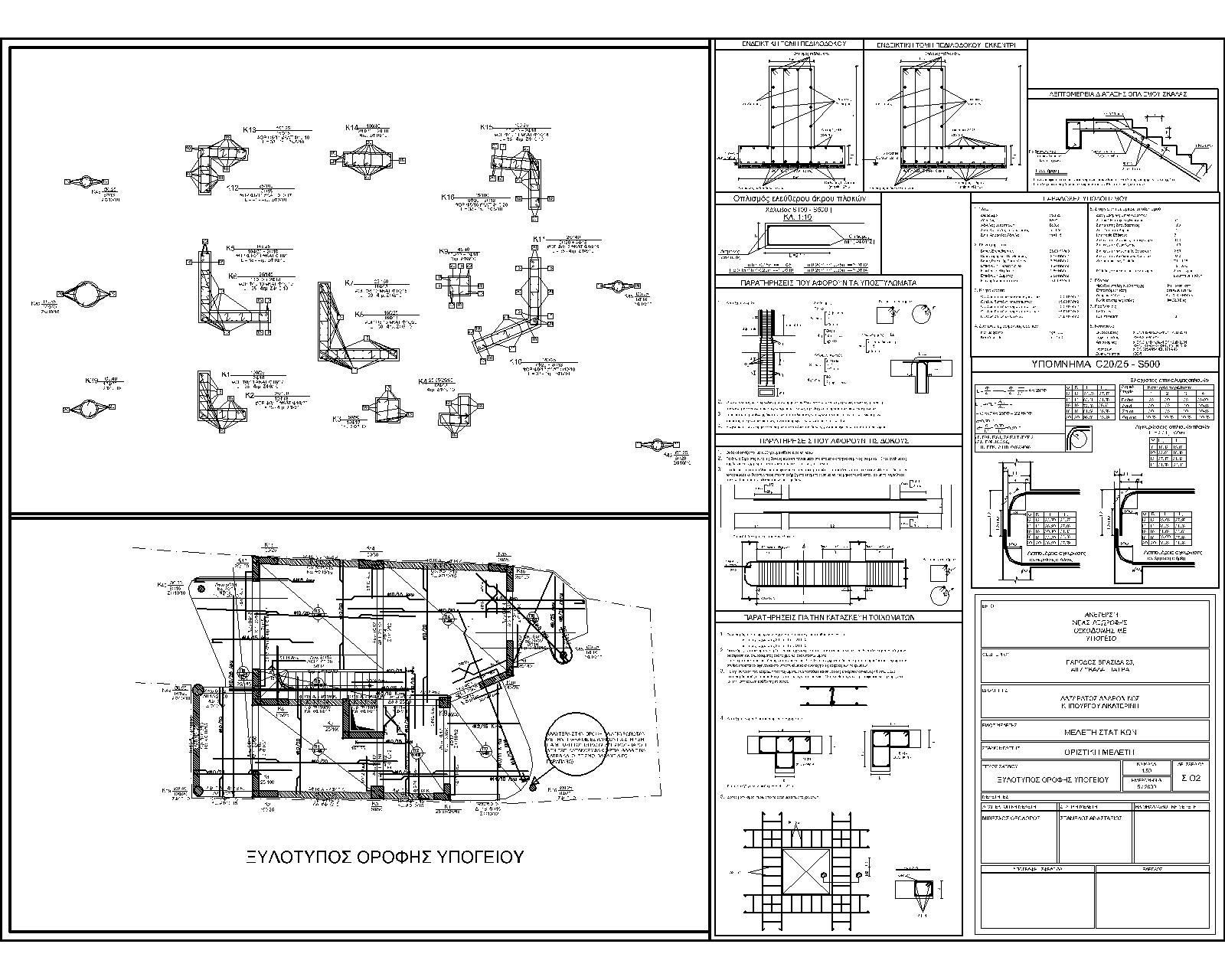 Patra Residetial Building Basement.jpg