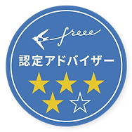 freee認定アドバイザー4つ星(青).png