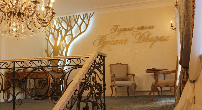Бутик-отель