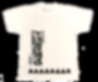 白Tシャツ裏_edited.png
