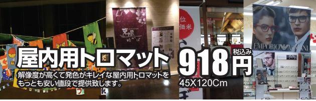 激安918円の横断幕が新登場!