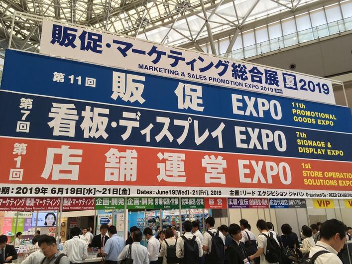 tqoon利用3社が参加、活気あふれる販促EXPO開幕。