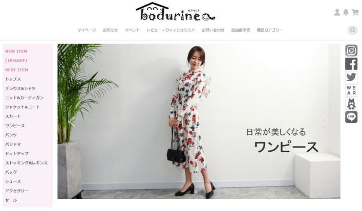 オープン準備中サイトのご紹介ーレディースファッション通販サイト「bodurine」