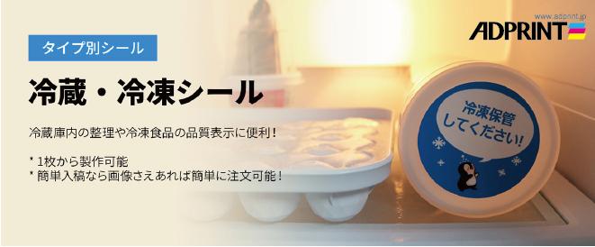 冷蔵・冷凍シール新発売