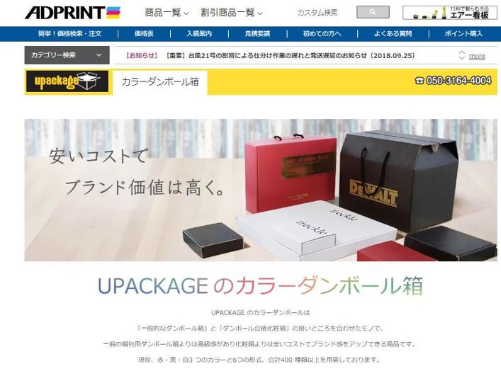 【upackage】新商品「カラーダンボール」400種類以上をラインアップ!