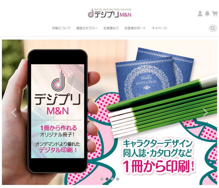 47店目となるティクーン利用サイト、「デジプリM&N」がオープン致しました。