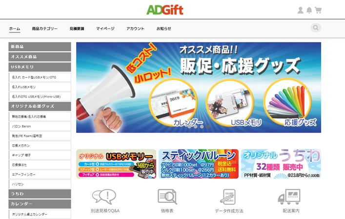 販促品専門サイト「アドギフト」オープン