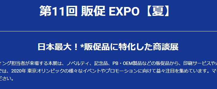 販促EXPO 2019にtqoon利用会社3社出展