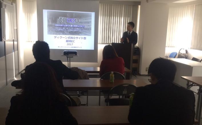 昨日4月25日、ティクーン式越境/国内EC説明会にお越し頂きまして誠にありがとうございました。