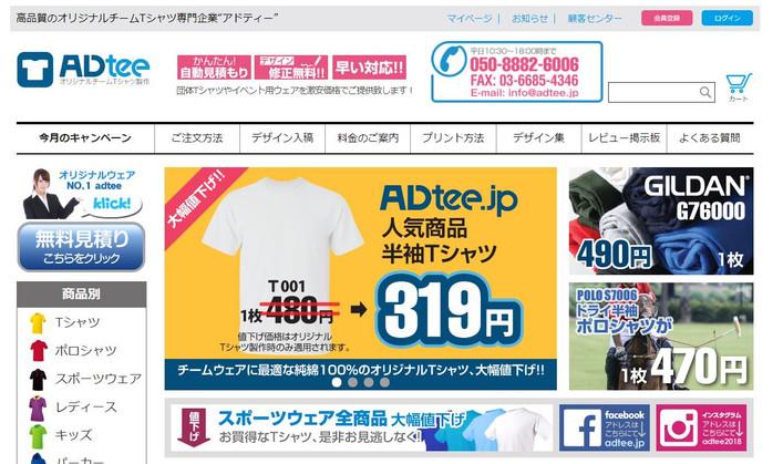 【ADTee】1枚たったの704円Tシャツで売上成長率270%