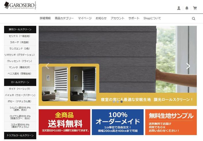 年間50万本売上ブラインドサイト「GAROSERO」オープン決定