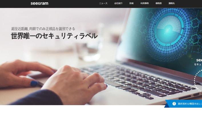 【ADPRINT】世界最強正規品認証保安ラベル「シーグラム」日本販売会社に決定
