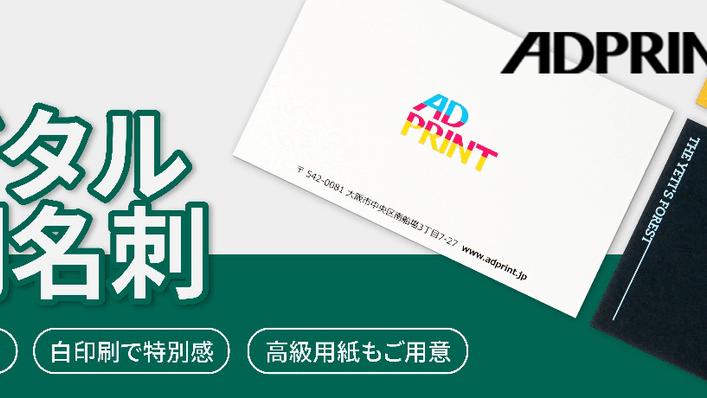 1枚から製作「デジタル印刷名刺」新発売