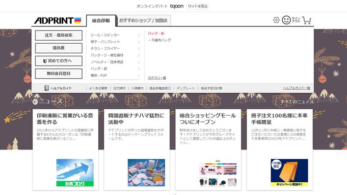 本日7日、ADPRINTトップページが新しくなりました
