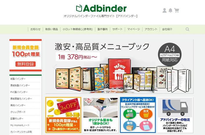 バインダーファイル専門サイトオープン