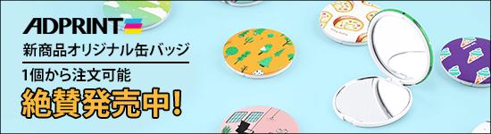 新発売の缶バッジSNSで話題沸騰中!
