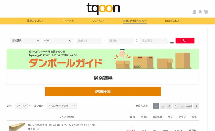【海外直販ニュース】ティクーンジャパンサイト内にダンボール等、梱包材オープンマーケットをローンチ