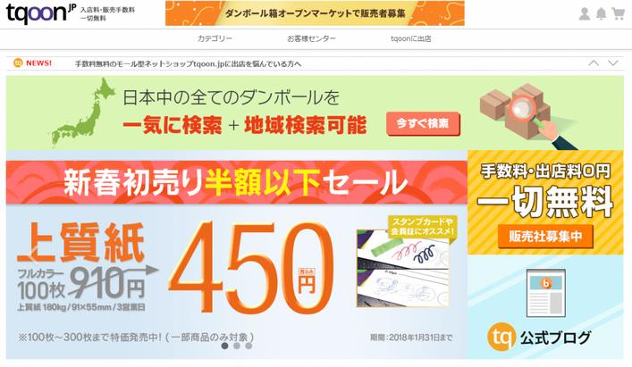 ティクーンジャパンは、日本の4大総合ショッピングモールになります。