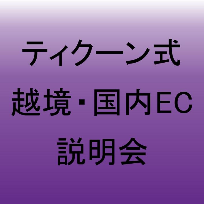 [6月29日開催]東京新宿にてティクーン式越境・国内EC説明会、明日開催