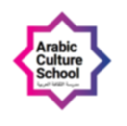 arabic-culture-school-logo