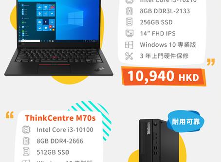 【熱賣優惠】 Lenovo 精選電腦低至 $4,300 起!
