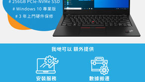 【只限兩部】 ThinkPad X1 Carbon 低至 $7,999 !