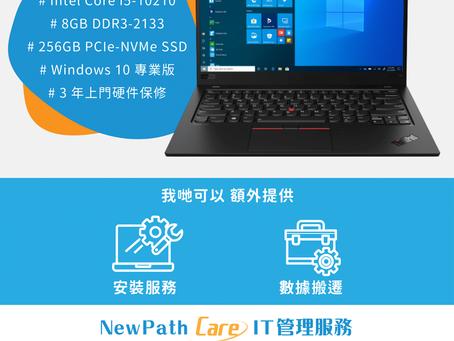 【只限兩部】 ThinkPad X1 Carbon 低至 $7,999 !