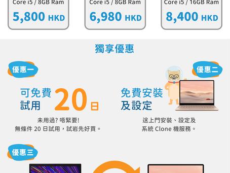 【獨家優惠】 MS-Surface 免費試用, 精選型號低至 $5,800!