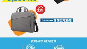 【數量有限】 Lenovo ThinkPad E14 只需 $5,350!