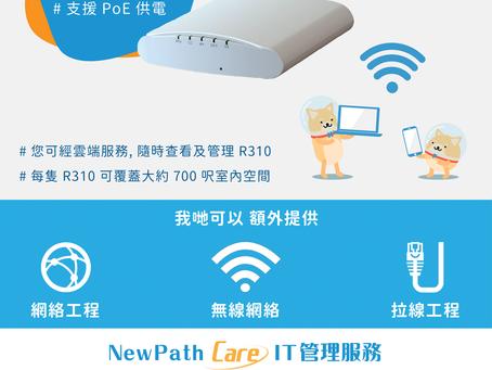 【限量優惠】 Ruckus Wi-Fi 只需 800 HKD, 仲送雲端管理工具