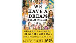 『WE HAVE A DREAM 201カ国202人の夢×SDGs 』が2021年6月2日(水)より発売