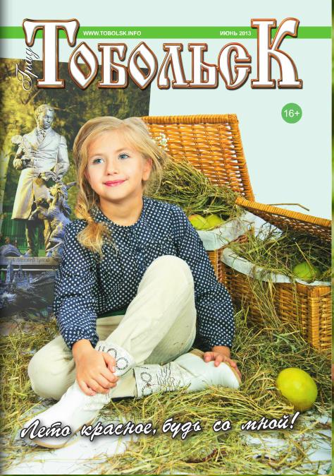 "Журнал ""Град Тобольск ""2013 г."