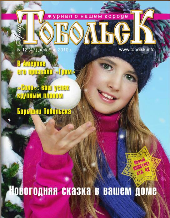 "Журнал ""Град Тобольск "" 2010 г."