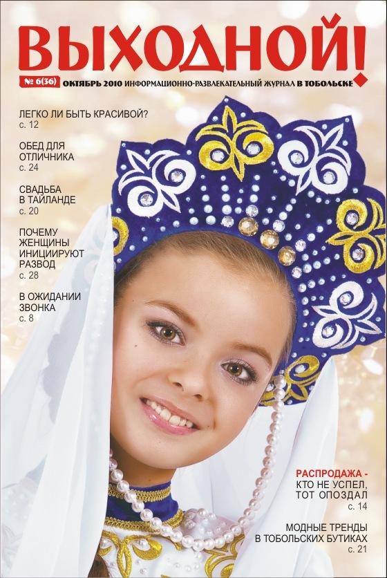 """Журнал """" Выходной"""" 2011 г."""