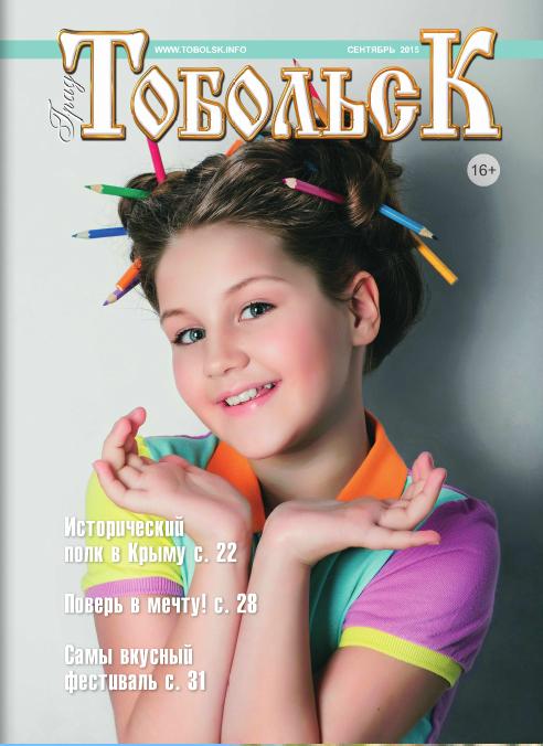 "Журнал ""Град Тобольск ""2015 г."