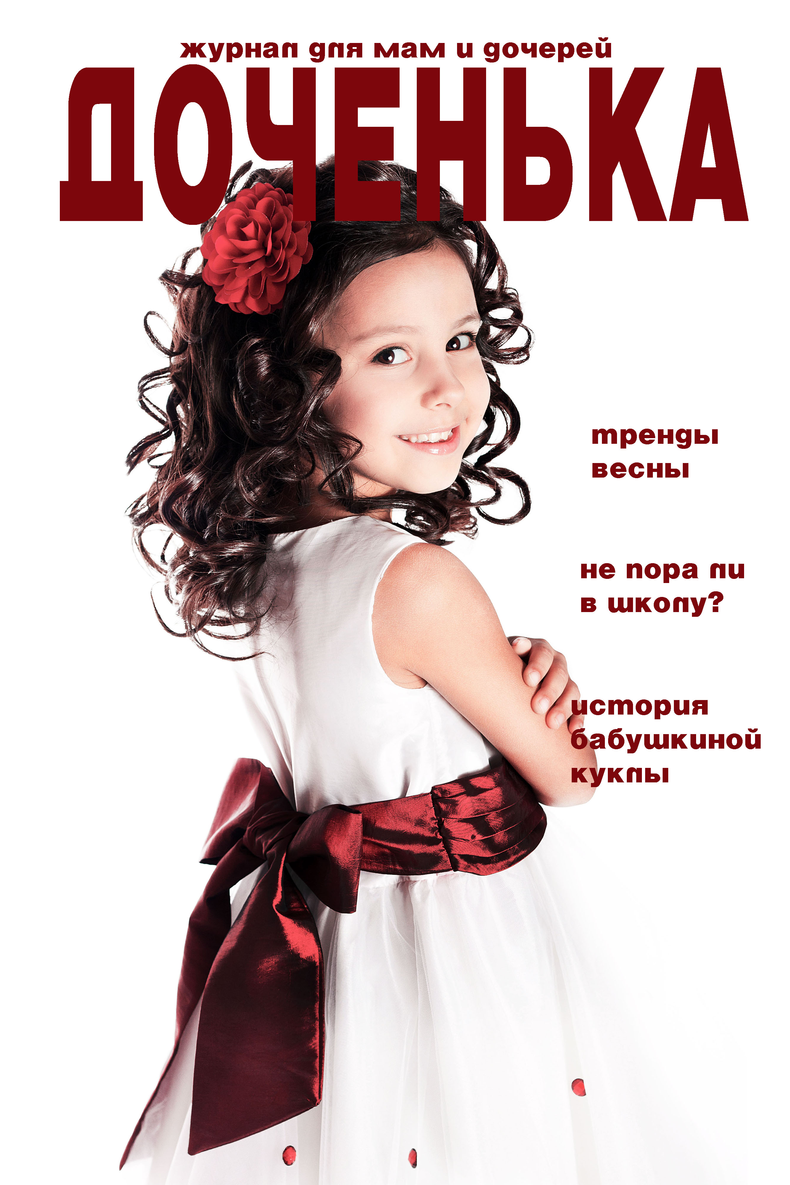 "Журнал "" Доченька"" 2013"